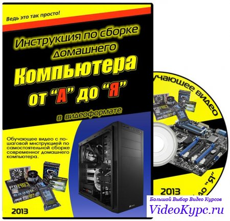 Инструкция по сборке компьютера своими руками