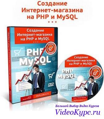 Видеокурс: «Создание интернет-магазина на PHP и MySQL»  (2014)