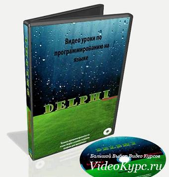 Видеокурс: «Техника программирования в Delphi»