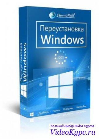 Видеокурс: «Переустановка Windows 8»  (2014)