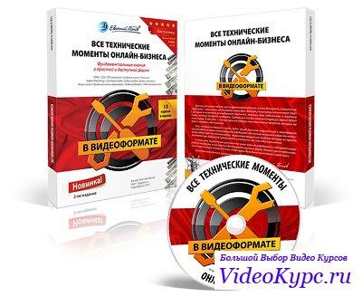 Видеокурс «Все Технические Моменты Онлайн-Бизнеса»  (2014)