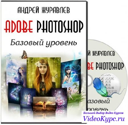 Видеокурс: «Adobe Photoshop. Базовый уровень»  (2014)